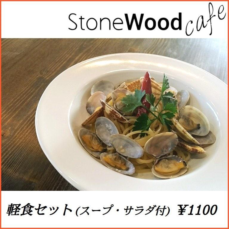 【パスタ】軽食セット¥1100|新潟県新発田市こだわりの喫茶店StoneWoodCafeのフードメニューチケットのイメージその1
