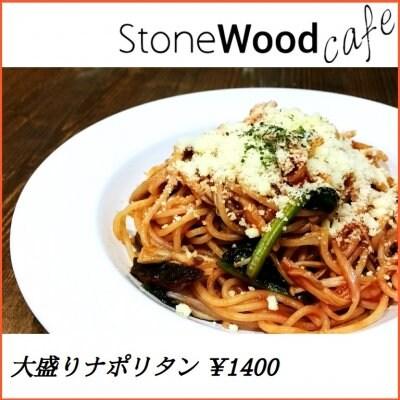大盛りナポリタン ¥1400|新潟県新発田市こだわりの喫茶店StoneWoodCafeのフードメニューチケット