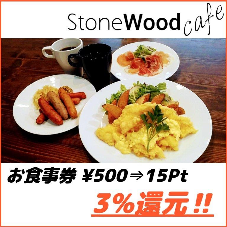 お食事券¥500 新潟県新発田市こだわりの喫茶店StoneWoodCafeのフードメニューチケットのイメージその1