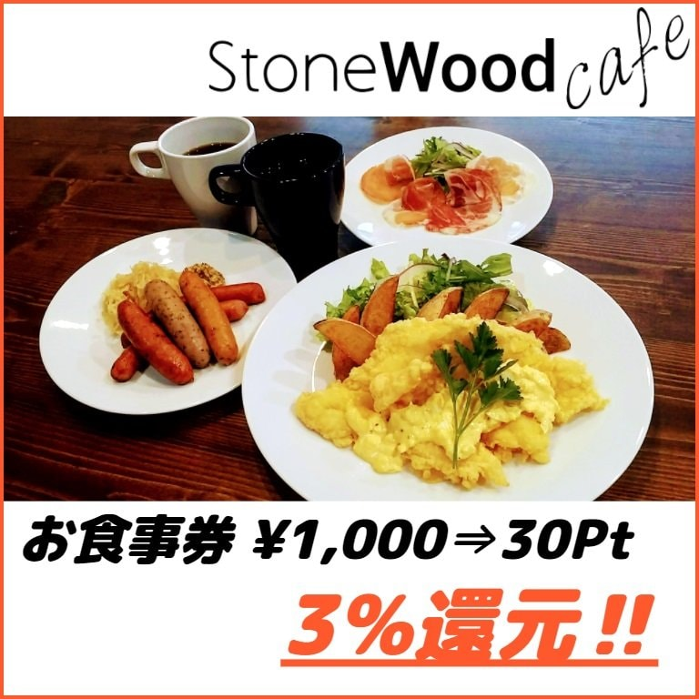 お食事券¥1000|新潟県新発田市こだわりの喫茶店StoneWoodCafeのフードメニューチケットのイメージその1