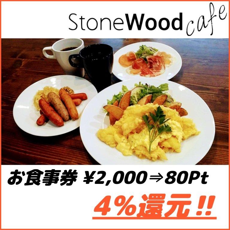 お食事券¥2000 新潟県新発田市こだわりの喫茶店StoneWoodCafeのフードメニューチケットのイメージその1