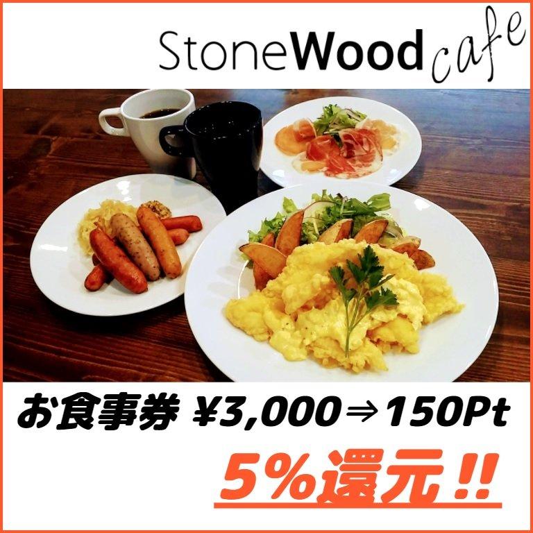 お食事券¥3000 新潟県新発田市こだわりの喫茶店StoneWoodCafeのフードメニューチケットのイメージその1