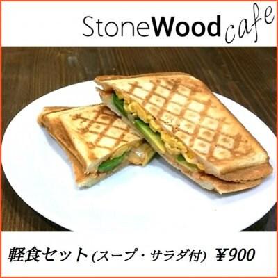 【ホットサンド】軽食セット¥900|新潟県新発田市こだわりの喫茶店StoneWoodCafeのフードメニューチケット
