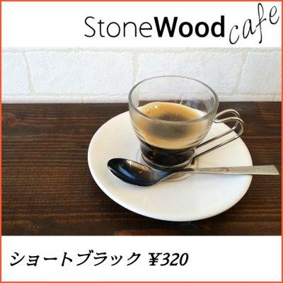 ショートブラック¥320|新潟県新発田市こだわりの喫茶店StoneWoodCafeのドリンクチケット