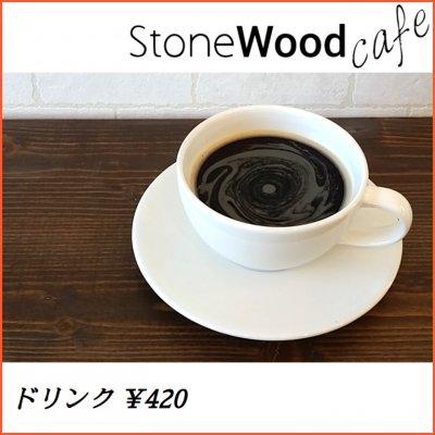 ドリンク¥420|新潟県新発田市こだわりの喫茶店StoneWoodCafeのドリンクチケット