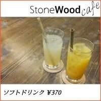 ソフトドリンク¥370|新潟県新発田市こだわりの喫茶店StoneWoodCafeのドリンクチケット