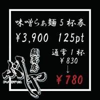 味噌らぁ麺5杯ウェブチケット