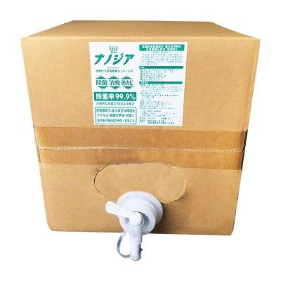 スプレーボトル付 除菌消臭対策 ナノジア10ℓ(100ppm 次亜塩素酸水 )