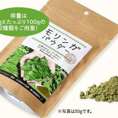 【送料無料】 モリンガパウダー(50g) 2300円 ミラクルツリーと呼ばれ、栄養素を90種類以上備えています