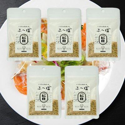 キャンプ・バーベキューのお供に、ミラクルすぱいす「ふ〜塩」お得な5パックセット 旨ミックス30g(ふ...