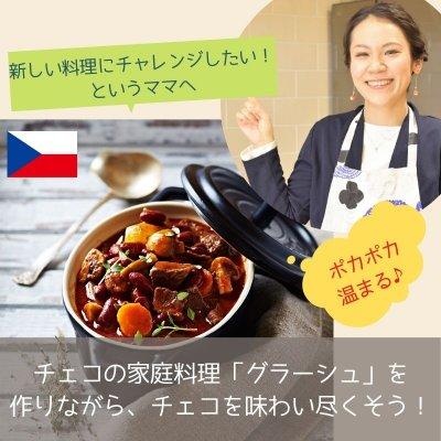 11/19(木)10:30〜 海外旅行に行けなくても、料理で海外を味わいつくそう!チェコの家庭の味「グラーシュ」を一緒に作ってみませんか?
