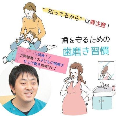 """11/17(火)11:00〜 """"知ってるから""""は要注意!虫歯を防ぐために知っておくべき毎日の歯磨き方法 〜子ども、プレママ、ママ。それぞれの状況に合わせた正しい習慣〜"""