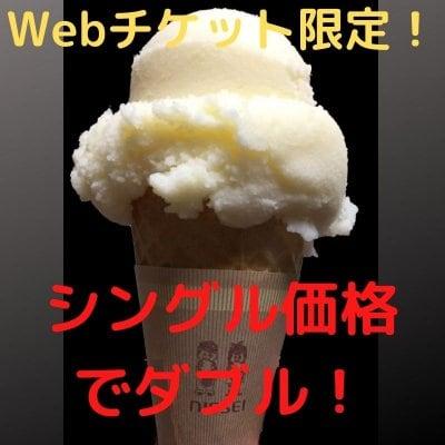 『Webチケット限定!』アイスクリン シングル→ダブル無料サービス!
