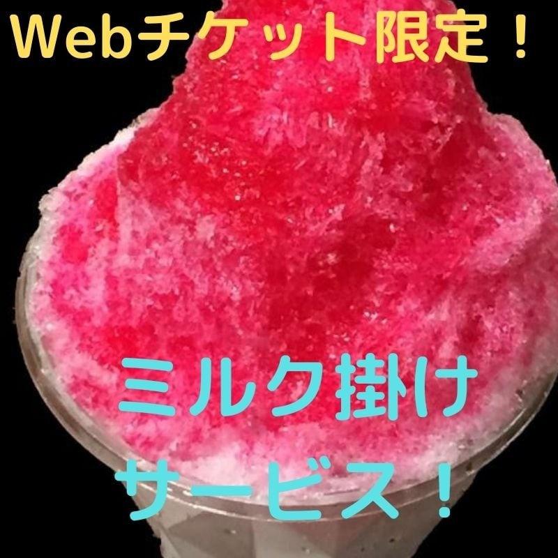 『Webチケット限定!』カキ氷 ミルク掛け無料サービス!のイメージその1