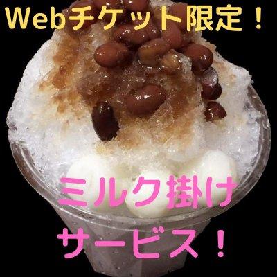 『Webチケット限定!』自家製ぜんざい ミルク掛け無料サービス!
