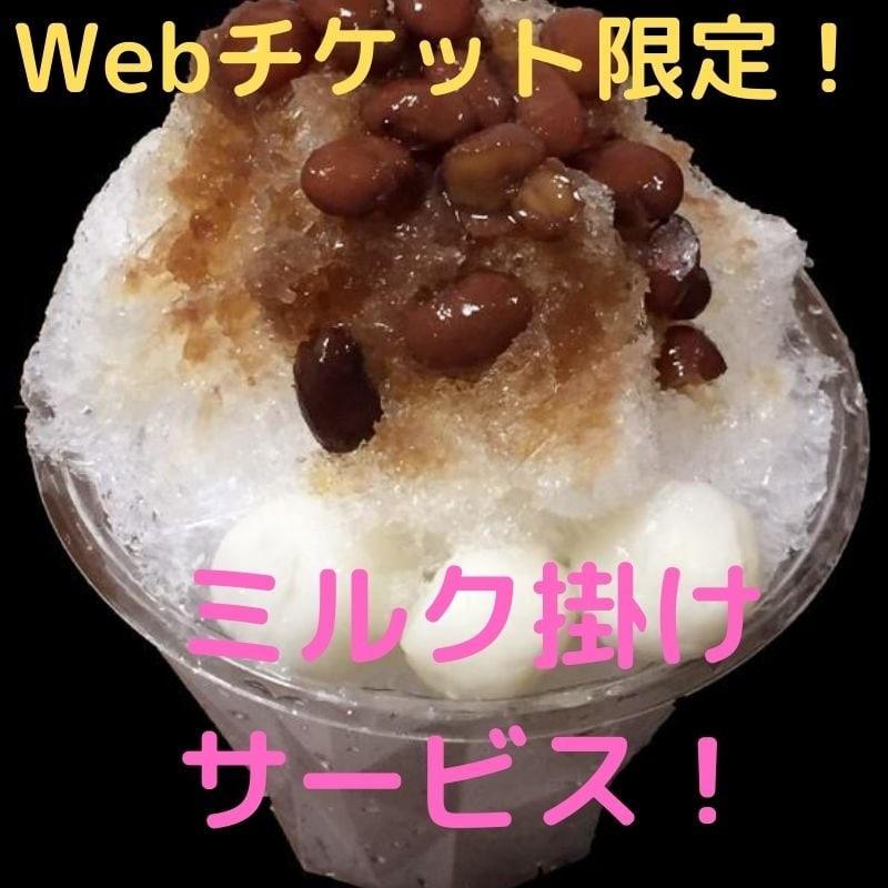 『Webチケット限定!』自家製ぜんざい ミルク掛け無料サービス!のイメージその1