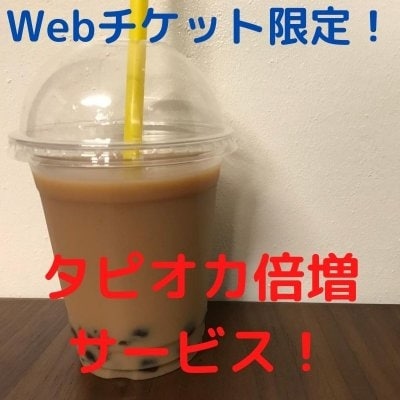 『Webチケット限定!』タピオカドリンク タピオカ増量サービス!