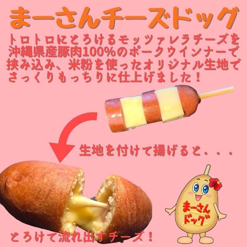 まーさんチーズドッグのイメージその1
