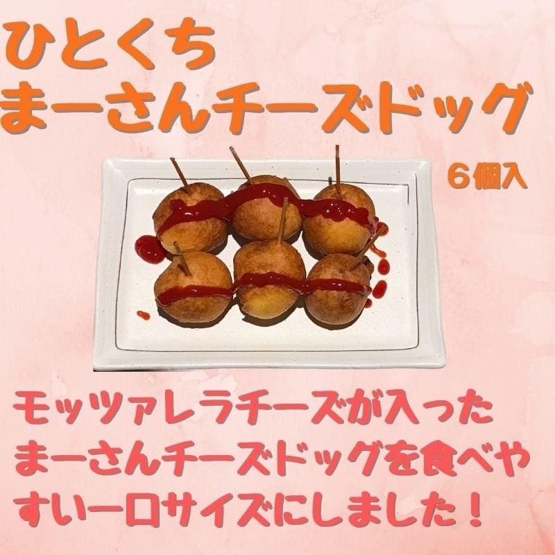 ひとくちまーさんチーズドッグのイメージその1