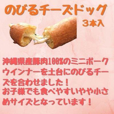 のびるチーズドッグ