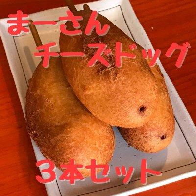 【冷凍】まーさんチーズドッグ 3本入り