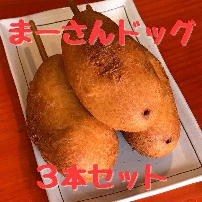 【冷凍】まーさんドッグ 3本入り