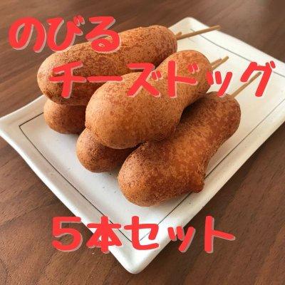 【冷凍】のびるチーズドッグ 5本入り