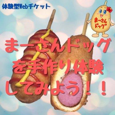 【お店で体験!】まーさんドッグを手作り体験してみよう!!