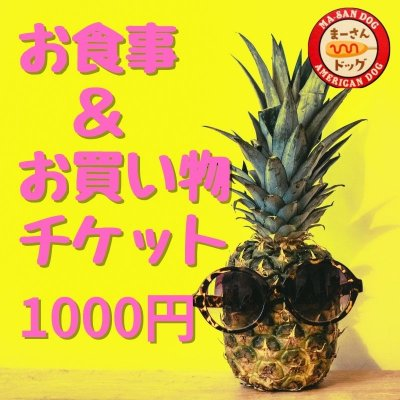 【1000円】お食事&お買い物チケット