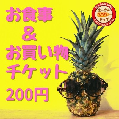 【200円】お食事&お買い物チケット