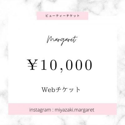 10,000円チケット