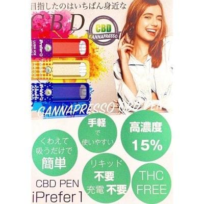 【高濃度・安心・低価格】CBD PEN iPrefer1 世界中で話題の成分