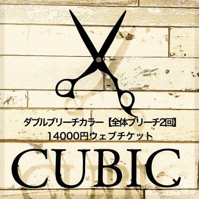 ダブルブリーチカラー【全体ブリーチ2回】14000円