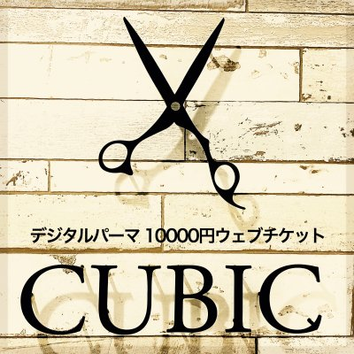 デジタルパーマのウェブチケット10000円