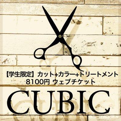 カット+カラー+1stepトリートメント【学生限定】8100円