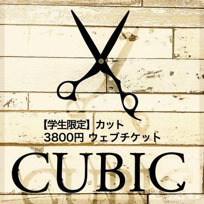 カット【学生限定】3800円