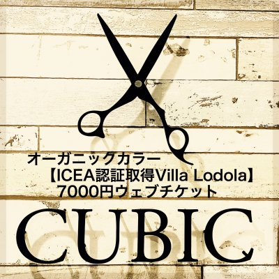 オーガニックカラー【ICEA認証所得Villa Lodola】7000円