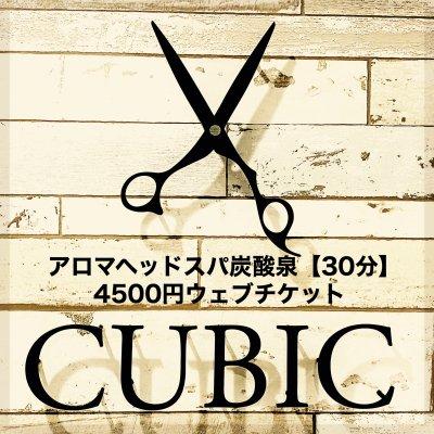 アロマヘッドスパ炭酸泉【30分】4500円