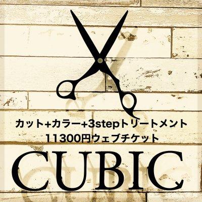 カット+カラー+3stepトリートメント【大人気‼︎】11300円