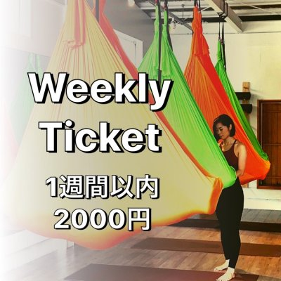 Weekly Ticket 1週間 2000円