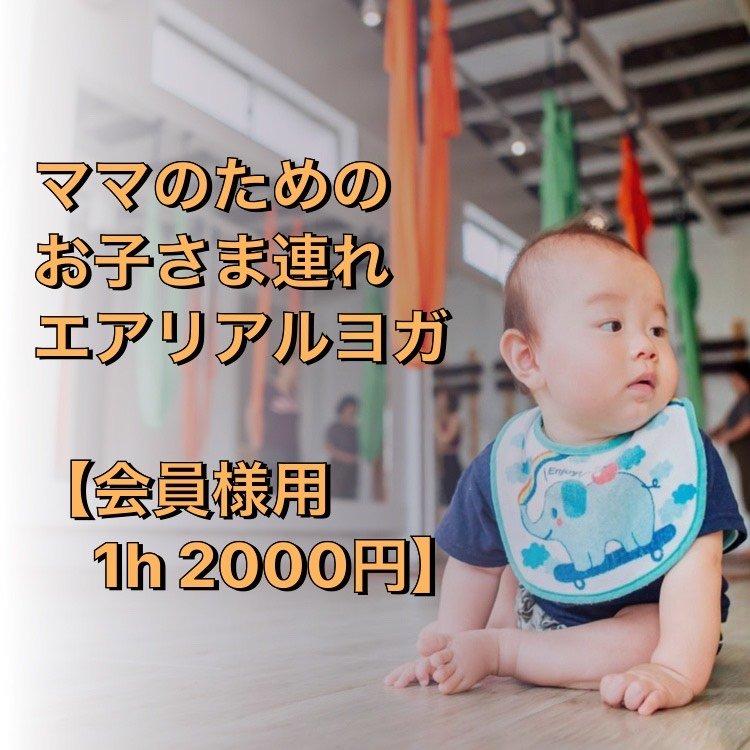 ママのためのエアリアルヨガ【 会員様用 2000円 】のイメージその1