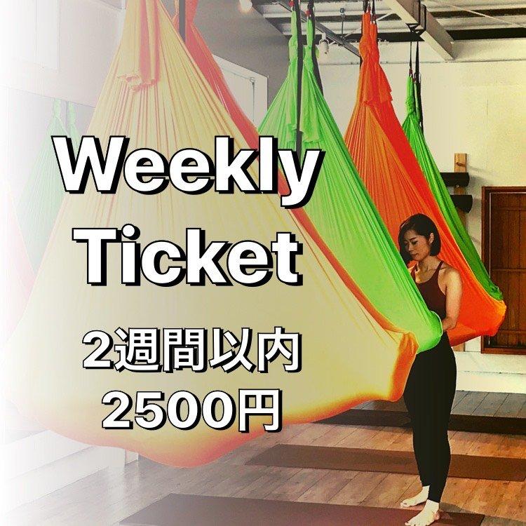 Weekly Ticket 2週間 2500円のイメージその1