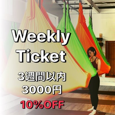 10%off Weekly Ticket 3週間 3000円