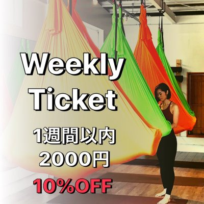 10% Weekly Ticket 1週間 2000円