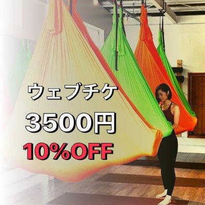 10%off 3500円