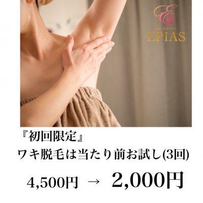 『新規限定』ワキ脱毛(3回)