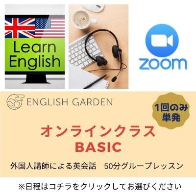 【4月13日火曜夜19時〜】英会話Basic初級オンラインクラス