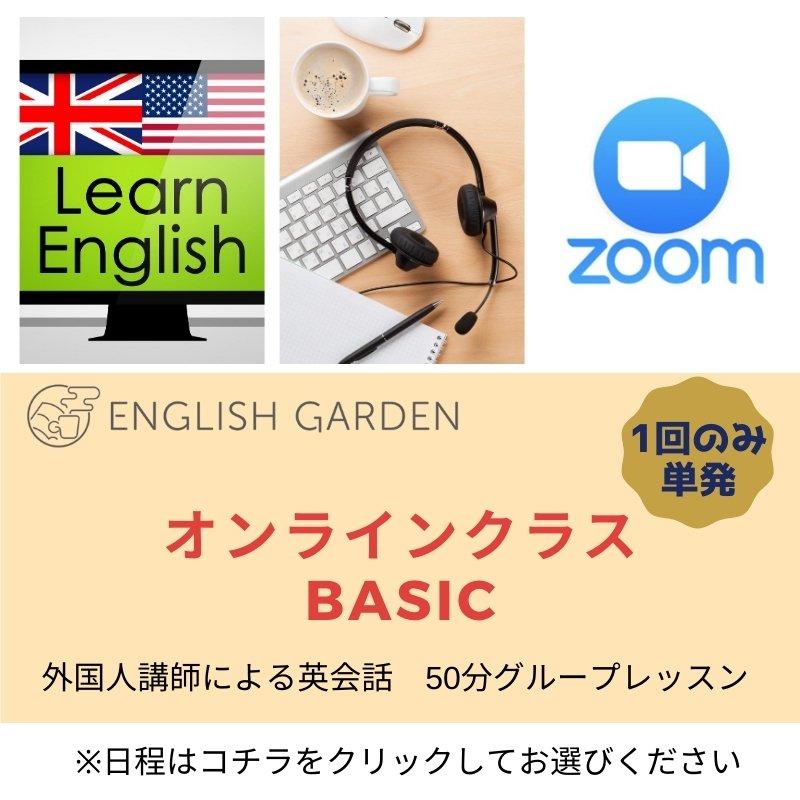 【11月24日火曜朝10時〜】英会話Basicオンラインクラスのイメージその1