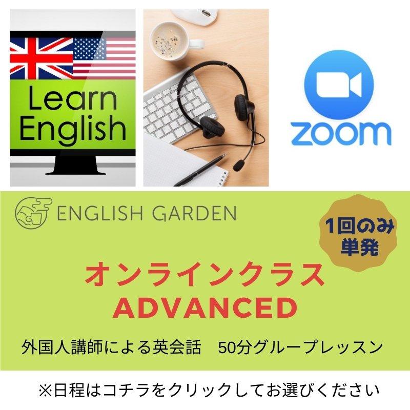 【3/27土曜朝11:00〜】英会話Advancedオンラインクラスのイメージその1
