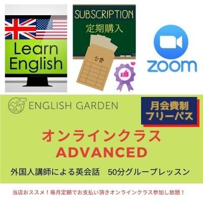 9月【金曜朝:毎週受講】英会話Advancedオンラインクラス